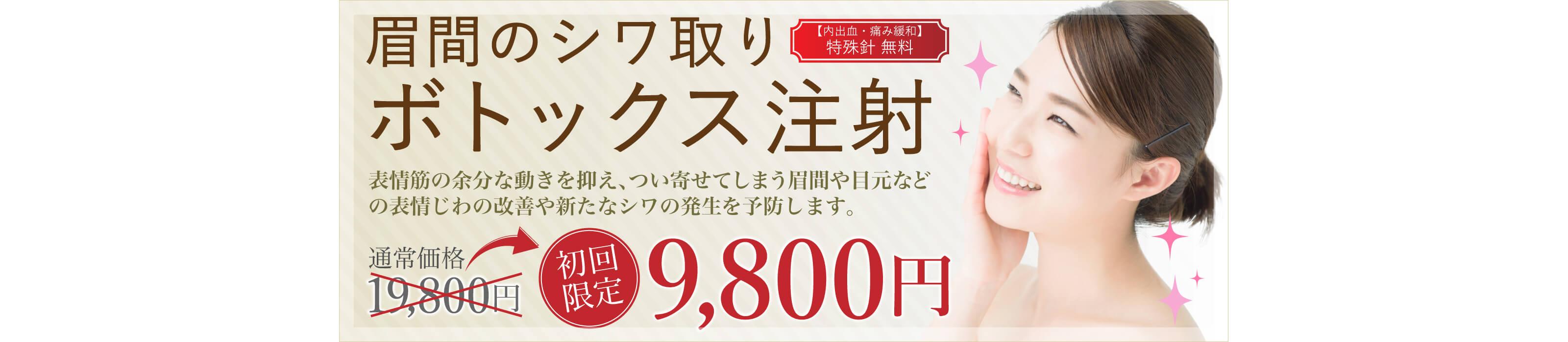 【ご新規様限定】アラガン社製ボトックス注射が税込み9,800円!