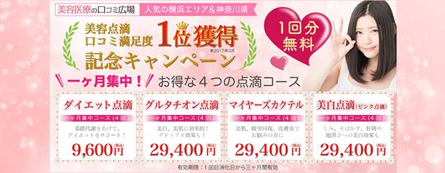 美容点滴口コミNo.1受賞記念SP
