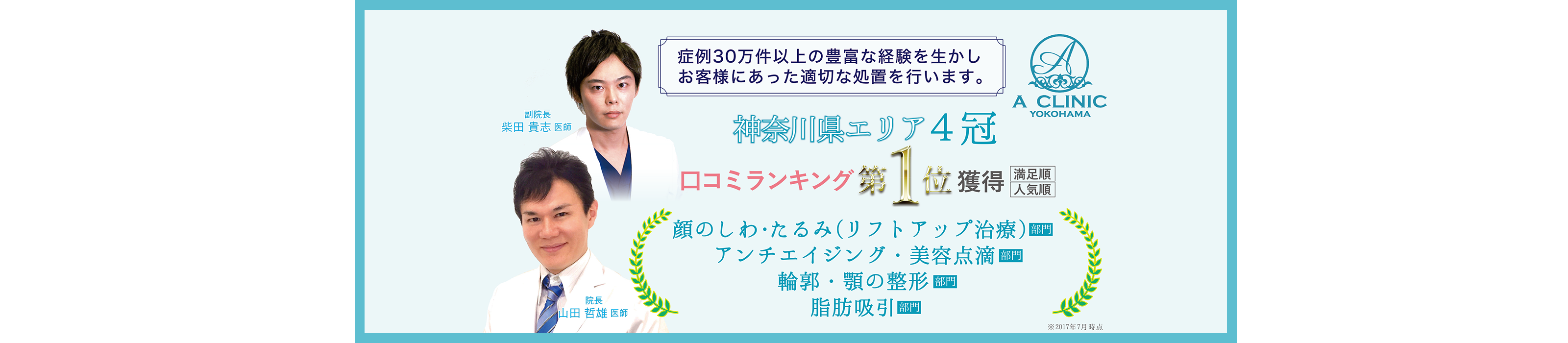 口コミ広場神奈川県4冠達成