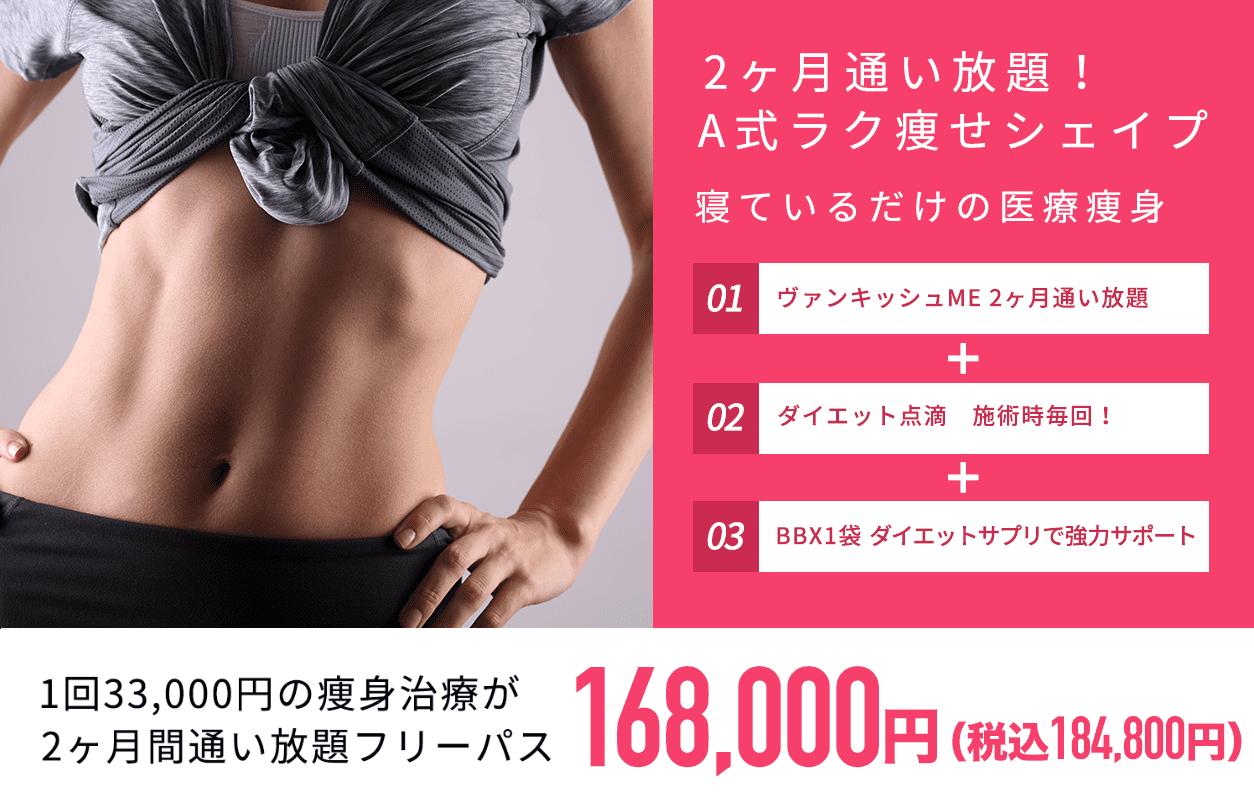 1回33,000円の痩身治療が2ヶ月間通い放題フリーパス ¥168,000