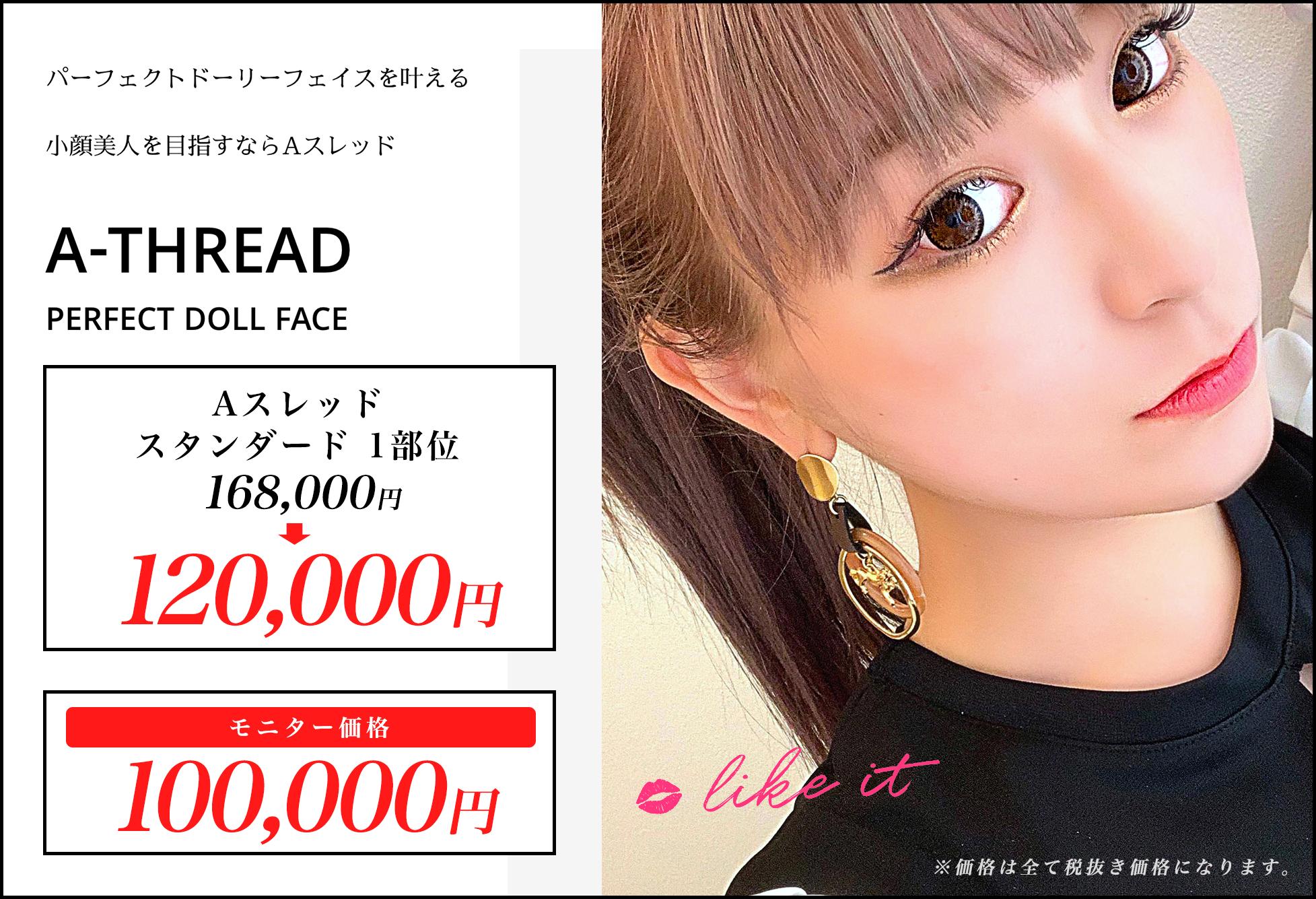 Aスレッド1部位 100,000円