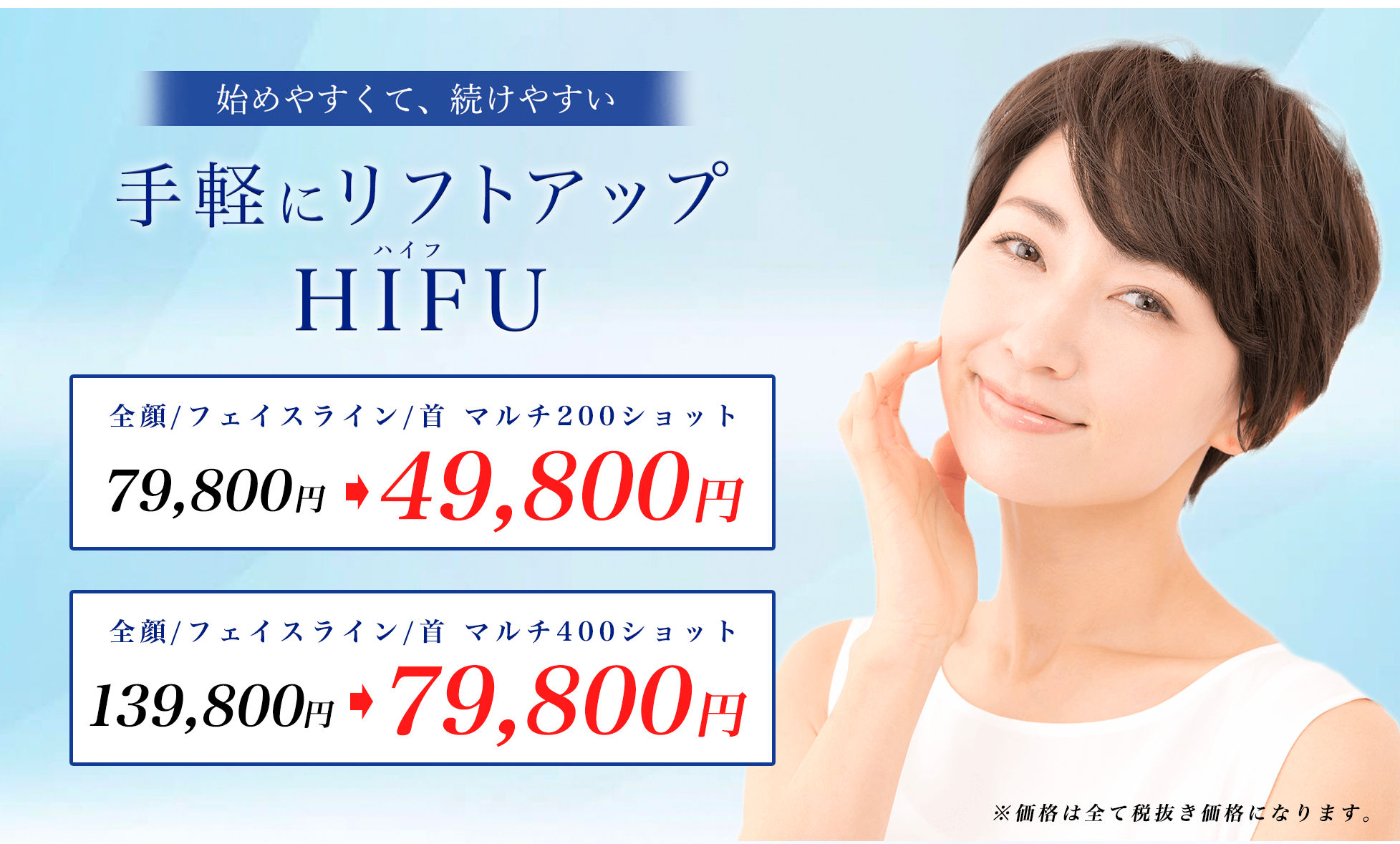 HIFU 200shot 39,800円 400shot 79,800円