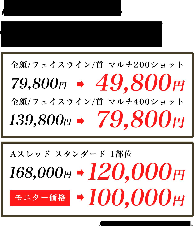 Aクリニックの小顔術 HIFU 39,800円 Aスレッド1部位 100,000円