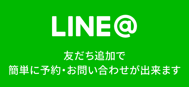 A CLINIC LINE@