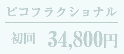 ピコフラクショナル 34,800円〜