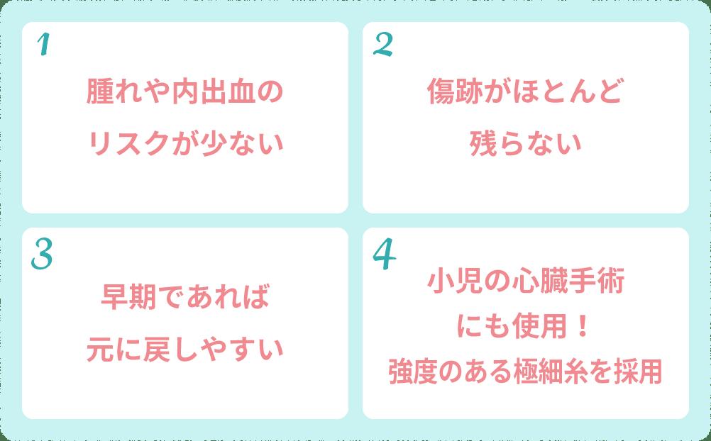 二重術埋没法の4つのメリット