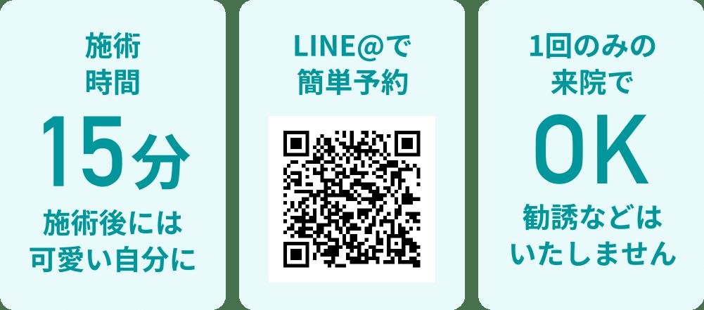 A CLINIC横浜 LINE登録