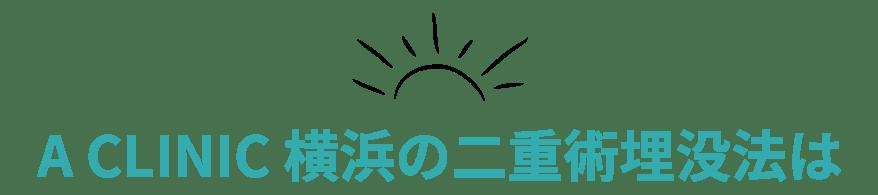 A CLINIC 横浜の二重術埋没法は