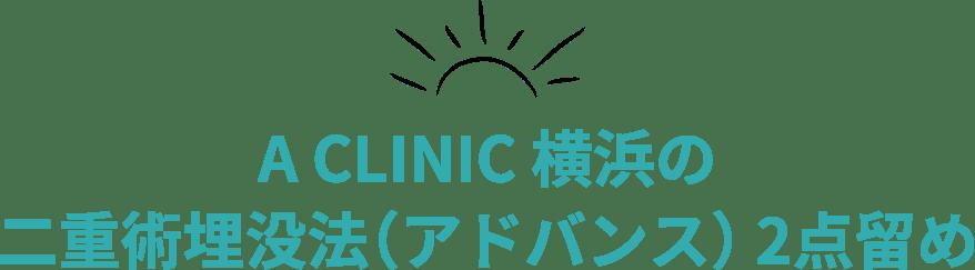 A CLINIC 横浜の二重術埋没法(アドバンス)2点留め