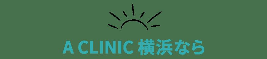A CLINIC 横浜なら