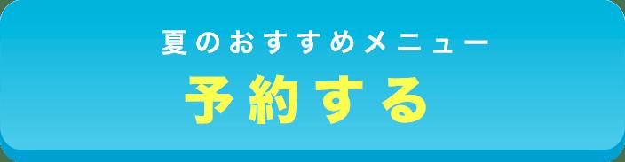 A CLINIC 横浜の夏のオススメメニューのお問い合わせはこちら