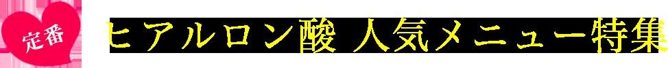 定番 ヒアルロン酸人気メニュー特集