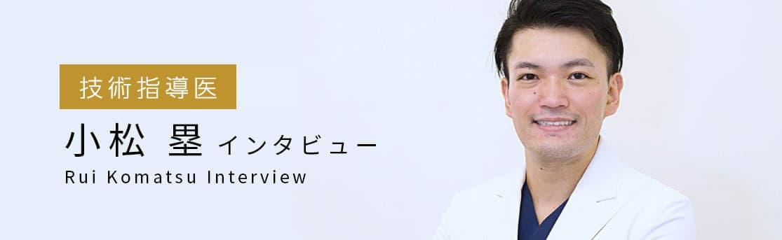 銀座院/横浜院 小松 塁リンク