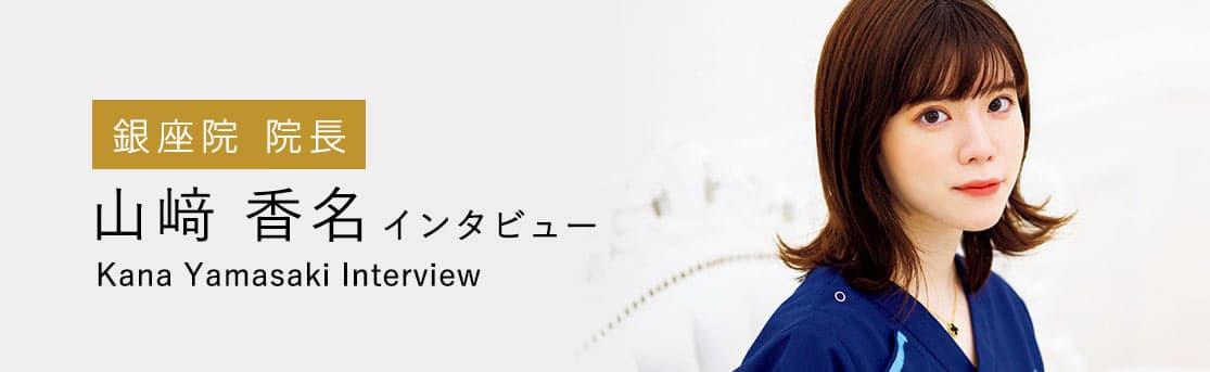 銀座院 山﨑 香名リンク