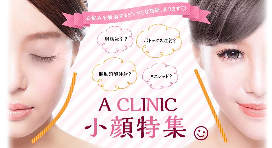 A CLINIC 小顔特集
