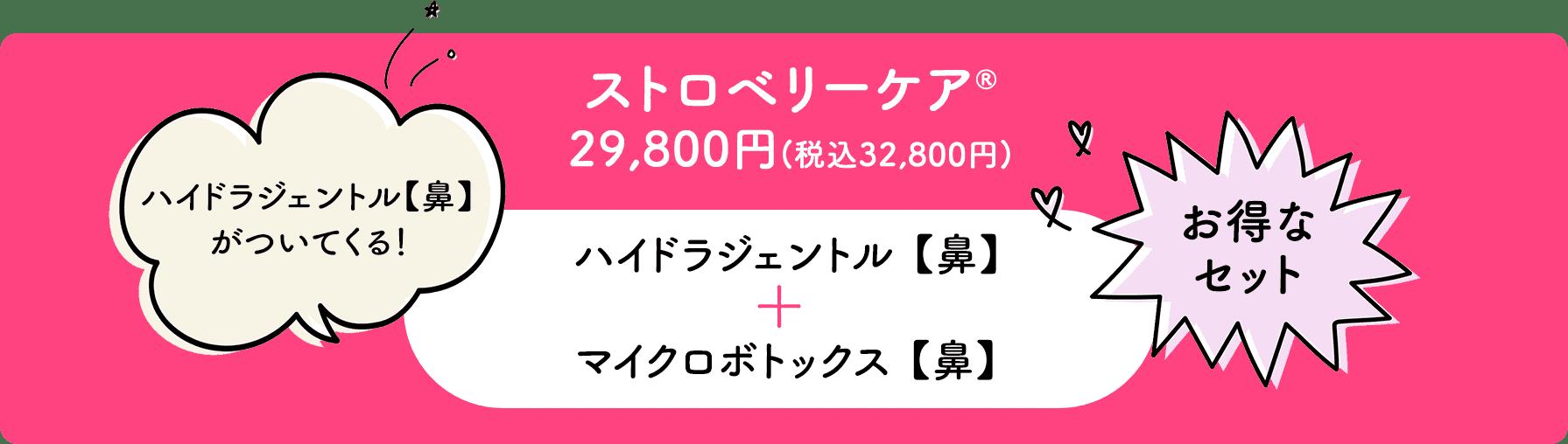 ストロベリーケア 29,800円(税込32,800円)