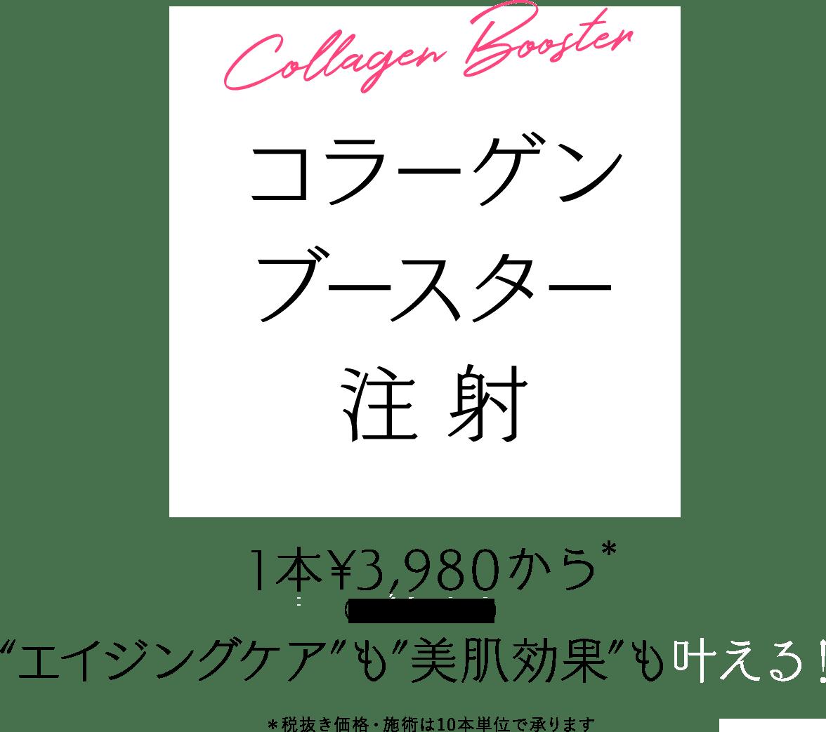 コラーゲンブースター