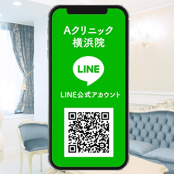 line@横浜院