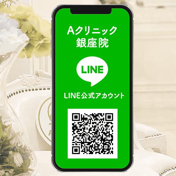 line@銀座院