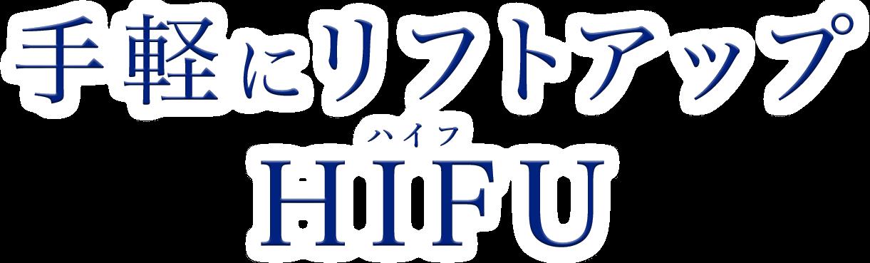 手軽にリフトアップ HIFU(ハイフ)