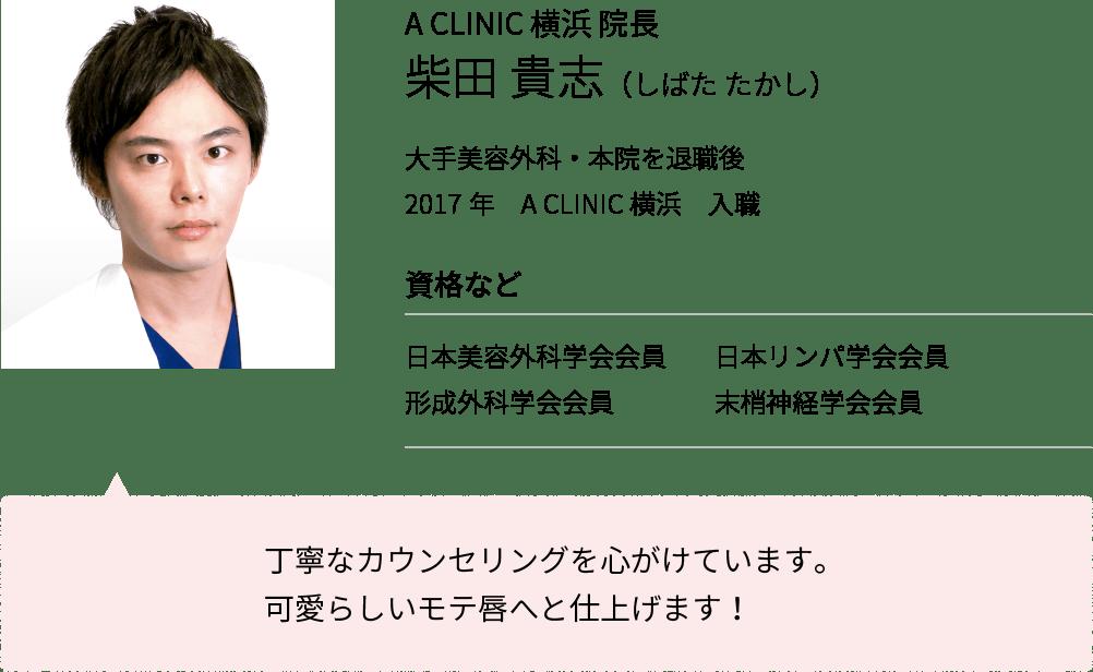 A CLINIC 横浜 院長 柴田 貴志(しばた たかし)