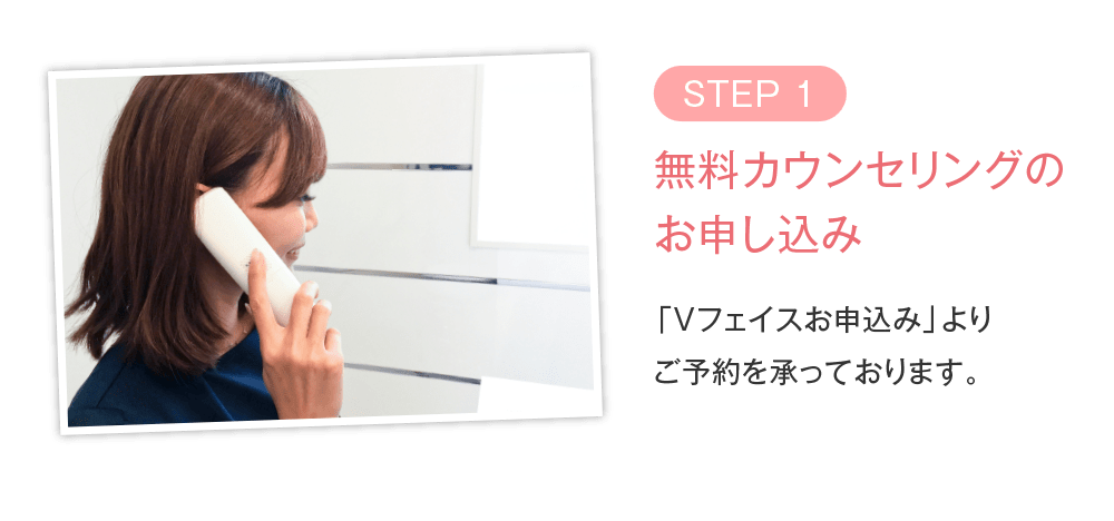 STEP01 無料カウンセリングの お申し込み