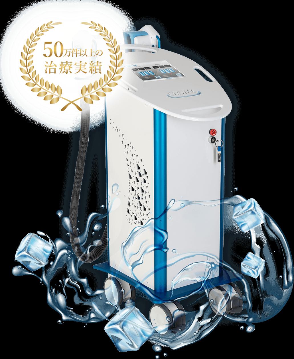 冷却脂肪分解機器 CRISTAL -50万件以上の治療実績-