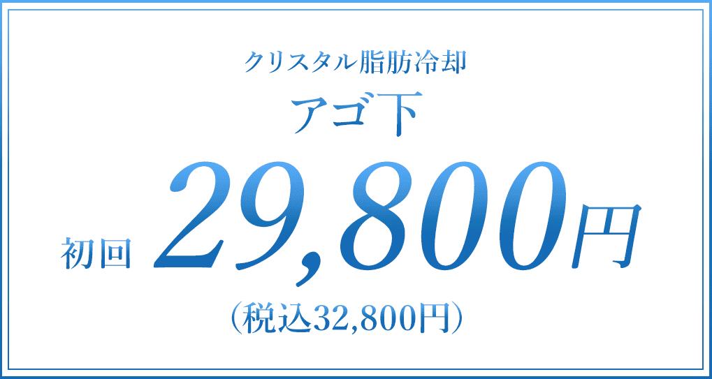 アゴ下 初回29,800円(税込32,800円)