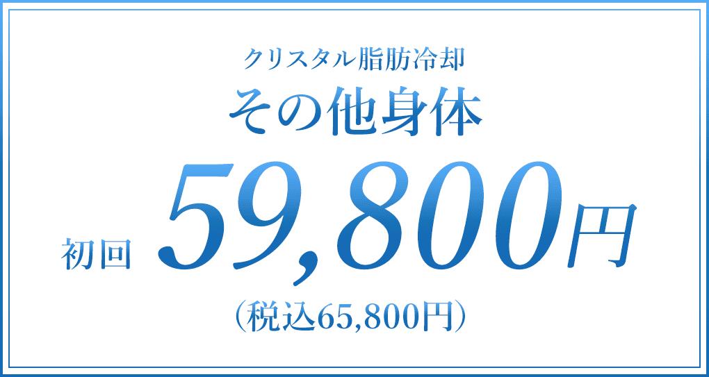 その他身体 初回59,800円(税込65,800円)
