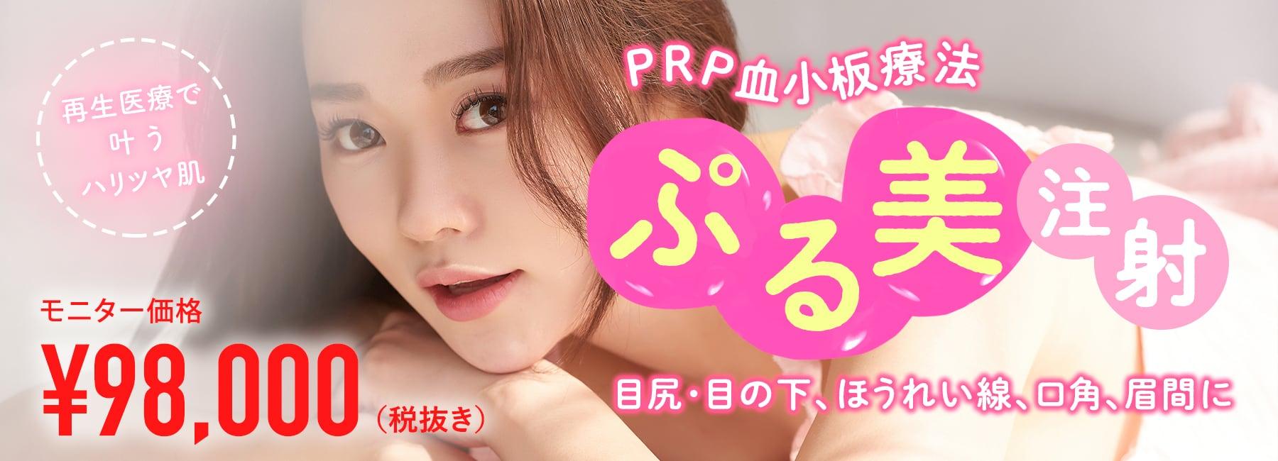 ぷる美注射(PRP血小板療法)
