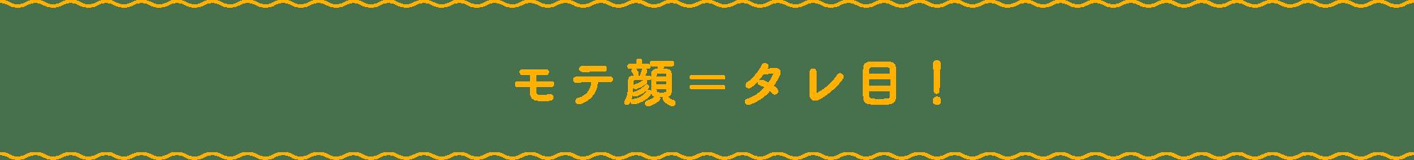 モテ顔=タレ目!