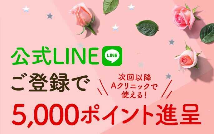 LINEお友達キャンペーン(10/31まで)