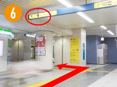 「ファミリーマート」さんを通り過ぎると9番出口の案内板が見えます。9番出口を目指して左手に曲がります。