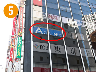 階段を上りきり地上へ出ると、目の前に「A CLINIC 横浜」が入っている犬山ビルが見えます。