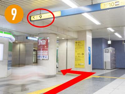 すぐに9番出口の案内が見えますので、9番出口を目指して左手に曲がります。
