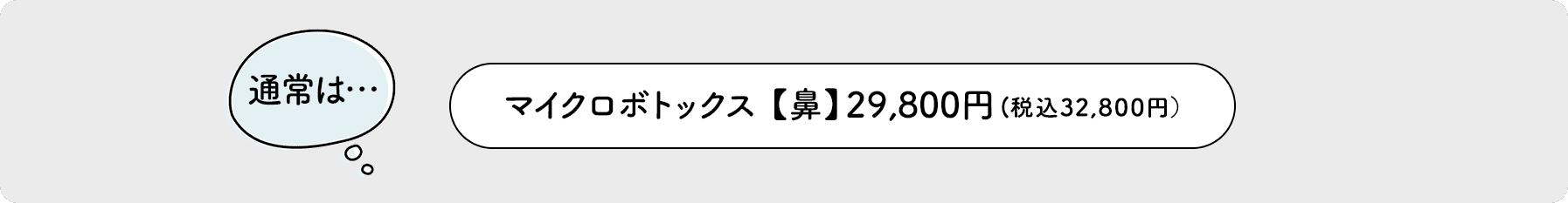 マイクロボトックス 【鼻】29,800円(税込32,800円)
