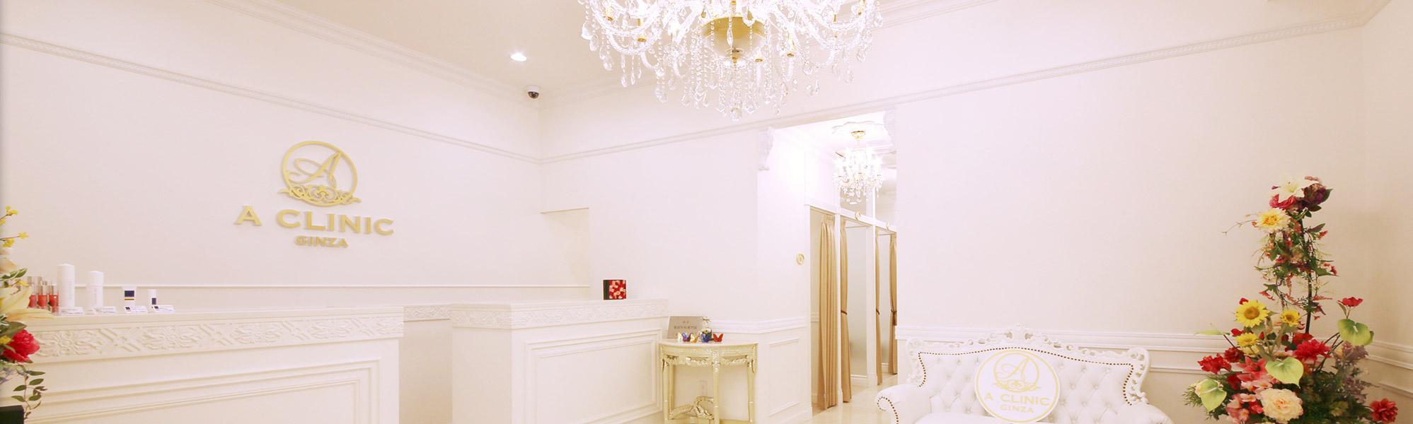A CLINIC銀座院