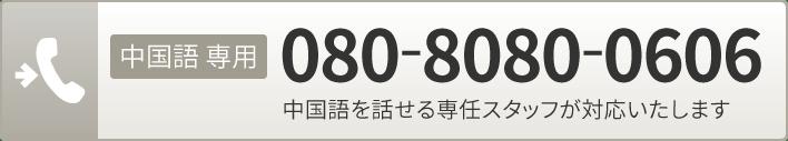 080-8080-0606 中国語が話せる専任スタッフが対応いたします。