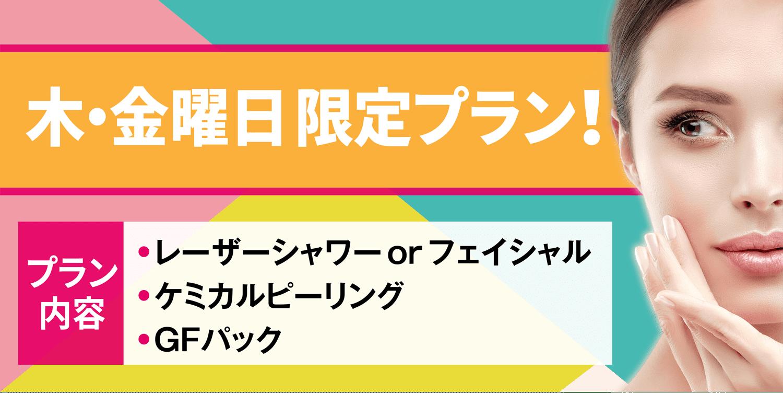 木曜日・金曜日限定プラン 25,000円