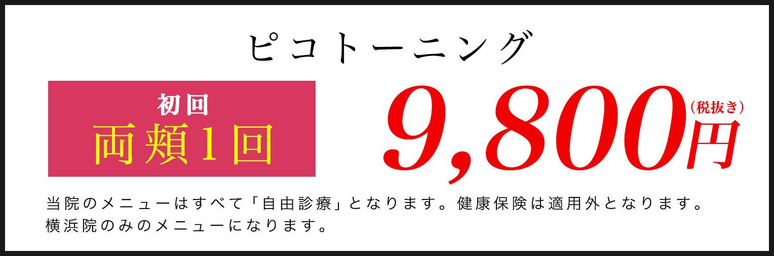 横浜院限定 ピコレーザートーニング 初回トライアル 両頬1回 9,800円(税込)