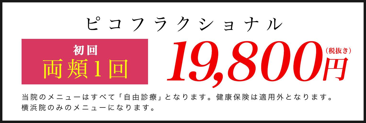 横浜院限定 ピコフラクショナル 初回トライアル 両頬1回 19,800円(税込)