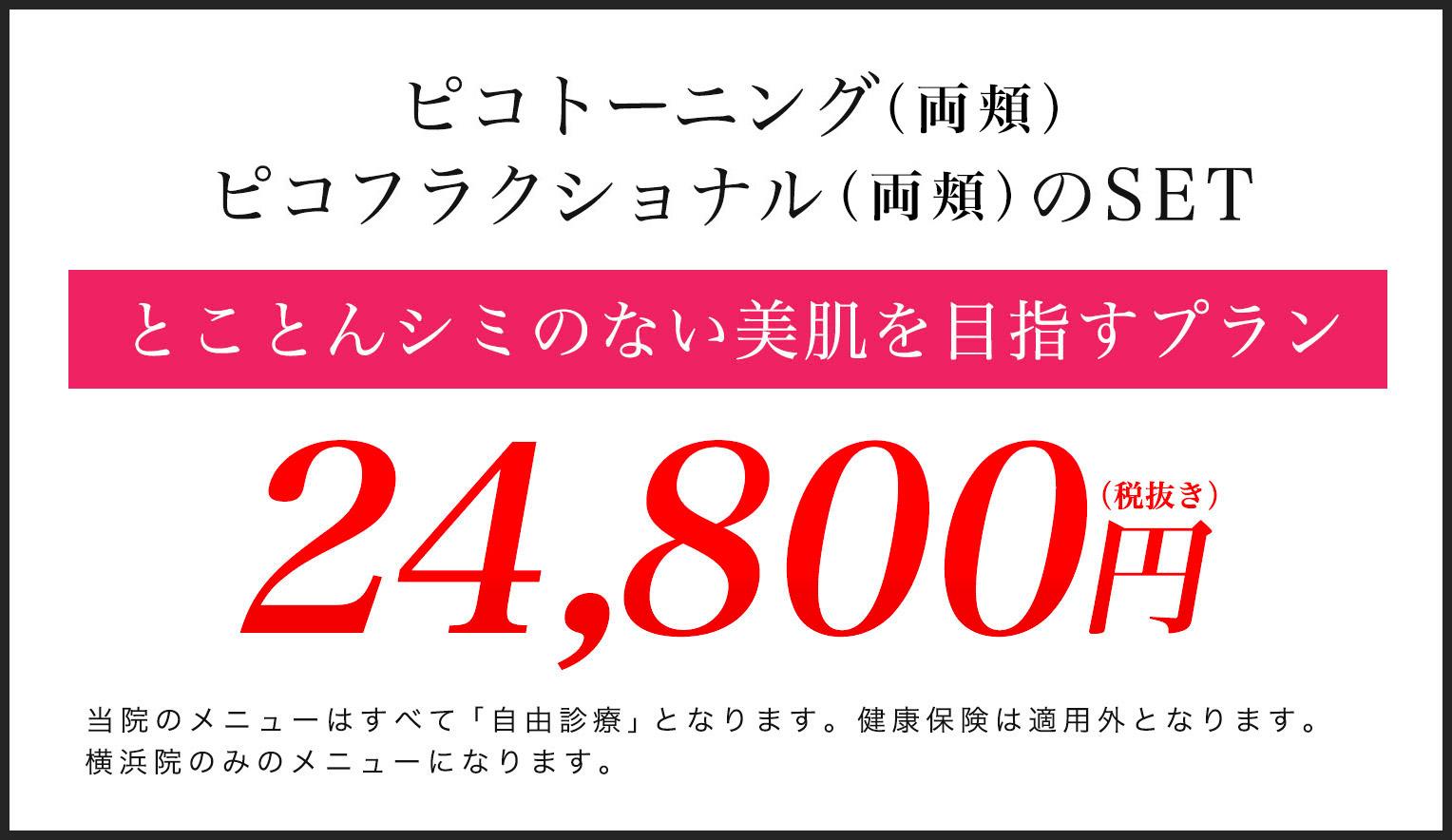 ピコレーザートーニング ピコフラクショナルSET 初回トライアル 両頬1回 24,800円(税込)