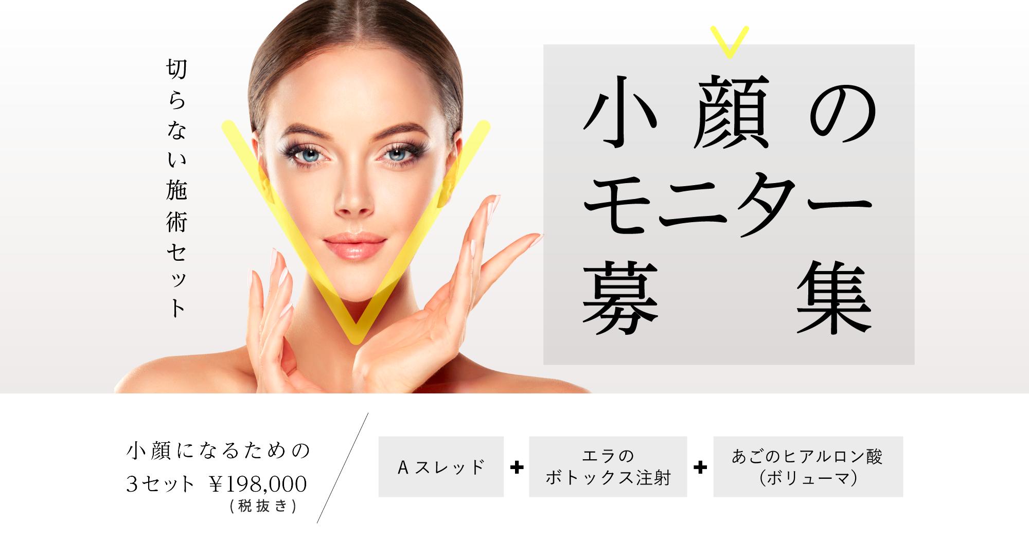 Vフェイス小顔輪郭形成術 モニター価格198,000円