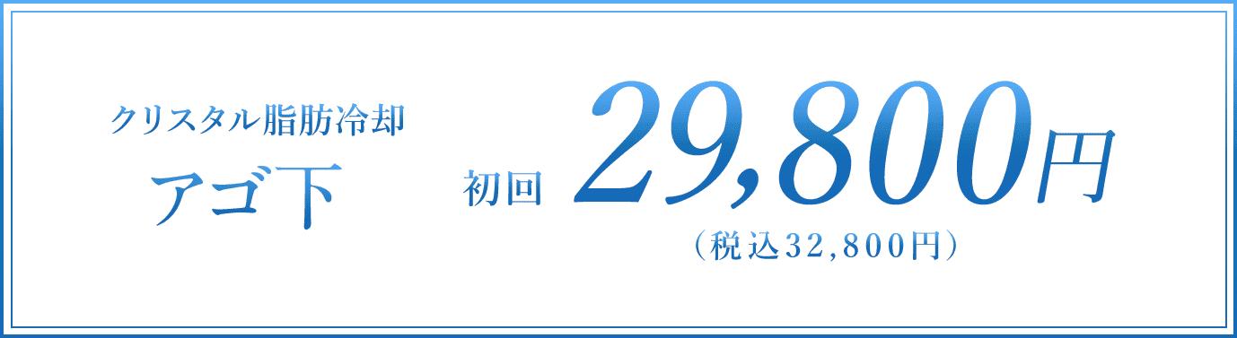 アゴ下 初回29,800円(税抜き)