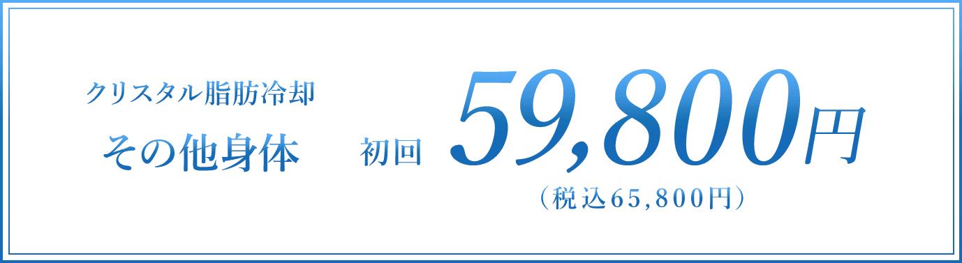 その他身体 初回59,800円(税抜き)