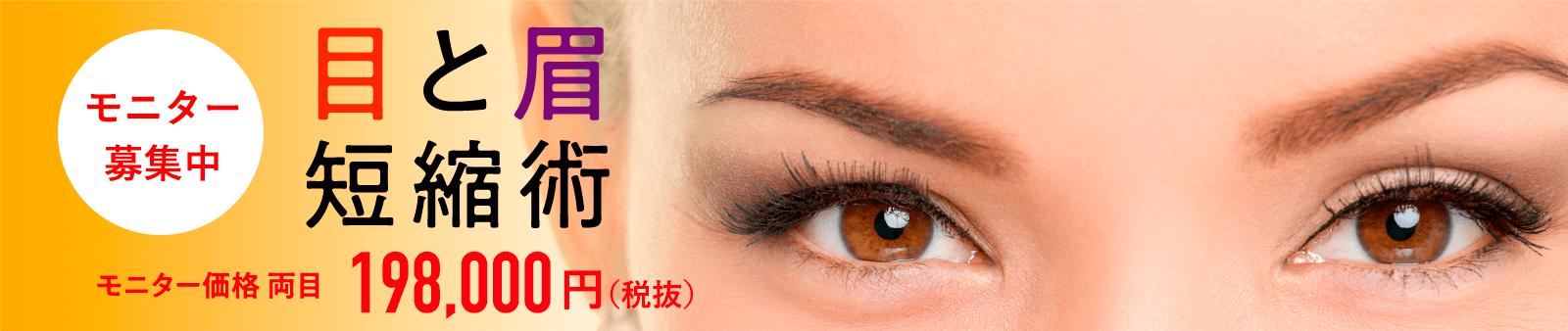目と眉短縮術モニター募集
