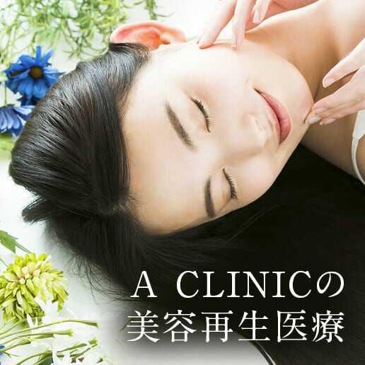 A CLINIC美容再生医療