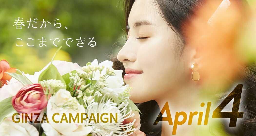 銀座院キャンペーン