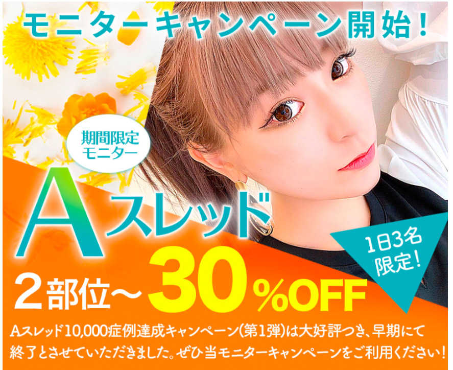Aスレッド®︎2部位以上30%OFF