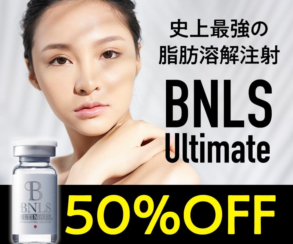 BNLSアルティメット